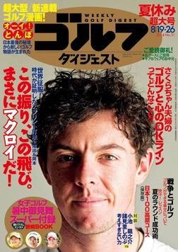 週刊ゴルフダイジェスト 2014/8/19・26号-電子書籍