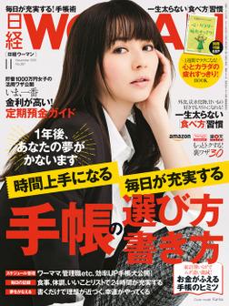日経ウーマン 2015年 11月号 [雑誌]-電子書籍