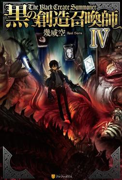 黒の創造召喚師4-電子書籍