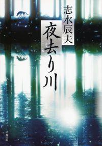 夜去り川(文春文庫)