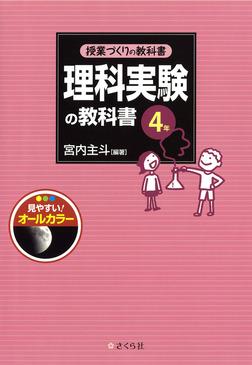 授業づくりの教科書 理科実験の教科書〈4年〉-電子書籍