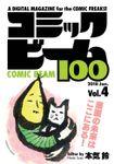 コミックビーム100 2018 Jan. Vol.4
