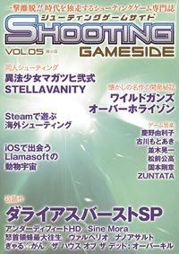 シューティングゲームサイド Vol.5 縮小版