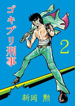 ゴキブリ刑事 (2)-電子書籍