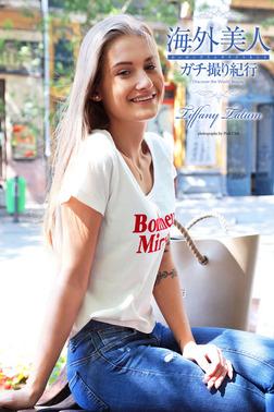 海外美人ガチ撮り紀行 Tiffany Tatum 写真集-電子書籍