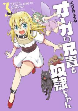 オーガの兄貴と奴隷ちゃん(3)-電子書籍