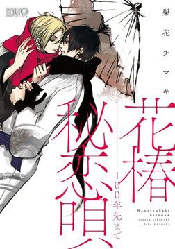 花椿秘恋唄~100年先まで【コミックス版】-電子書籍
