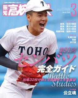 報知高校野球2019年3月号-電子書籍