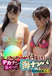 ビキニギャルがイキまくり!デカチン見せつけ海ナンパ Episode.01