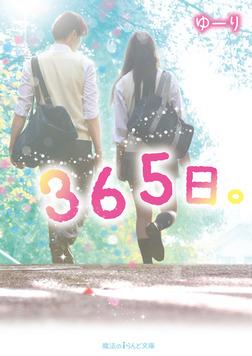 365日。-電子書籍