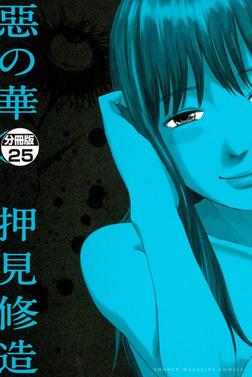 惡の華 分冊版(25)-電子書籍