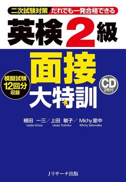 英検(R)2級/面接大特訓-電子書籍
