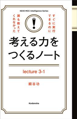 考える力をつくるノートLecture3-1「自分の頭」で問題解決する「地頭力」-電子書籍