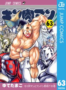 キン肉マン 63-電子書籍