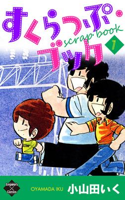 すくらっぷ・ブック【第7巻】-電子書籍