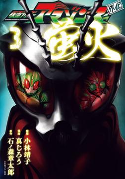 仮面ライダーアマゾンズ外伝 蛍火(3)-電子書籍