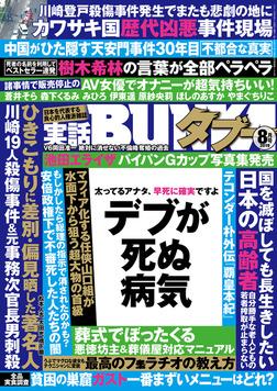実話BUNKAタブー2019年8月号-電子書籍