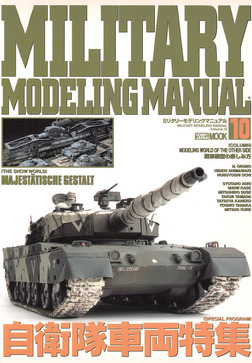 MILITARY MODELING MANUAL Vol.10-電子書籍