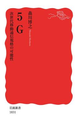 5G 次世代移動通信規格の可能性-電子書籍