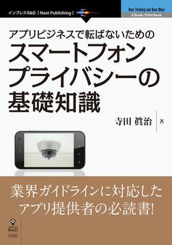 アプリビジネスで転ばないためのスマートフォンプライバシーの基礎知識-電子書籍