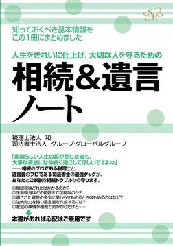 相続&遺言ノート-電子書籍