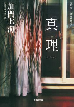 真理 MARI-電子書籍