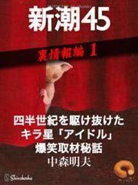 四半世紀を駆け抜けたキラ星「アイドル」爆笑取材秘話―新潮45 eBooklet 裏情報編1