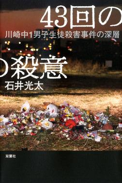 43回の殺意 川崎中1男子生徒殺害事件の深層-電子書籍