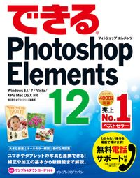 できるPhotoshop Elements 12 Windows 8.1/7/Vista/XP&Mac OS X対応