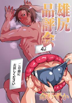 雄尻品評会-電子書籍