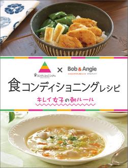 食コンディショニングレシピ キレイ女子の朝ルール-電子書籍