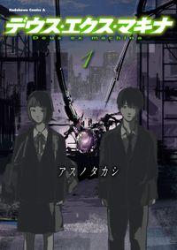 デウス・エクス・マキナ(1)