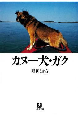 カヌー犬・ガク(小学館文庫)-電子書籍