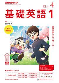 NHKラジオ 基礎英語1 2018年4月号