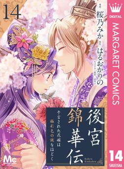 後宮錦華伝 予言された花嫁は極彩色の謎をほどく 14-電子書籍
