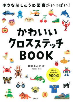 小さな刺しゅうの図案がいっぱい! かわいいクロスステッチBOOK-電子書籍