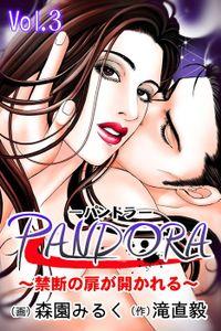 PANDORA~禁断の扉が開かれる~ 第3巻