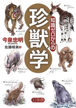 知識ゼロからの珍獣学-電子書籍