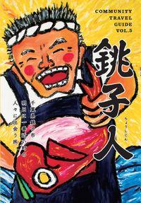 銚子人 ― 千葉県銚子市 明日に一番近い町の人々に出会う旅