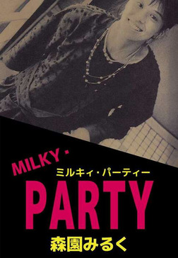 MILKY・PARTY-電子書籍