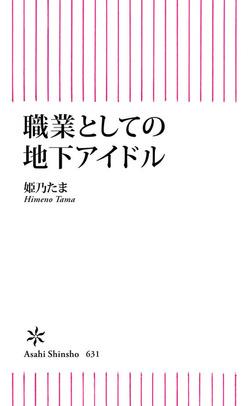 職業としての地下アイドル-電子書籍