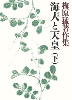 梅原猛著作集4 海人と天皇(下)-電子書籍