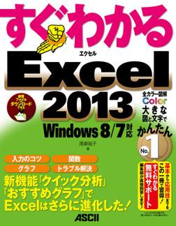 すぐわかる Excel 2013 Windows 8/7対応-電子書籍