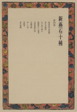 新燕石十種〈第4巻〉-電子書籍