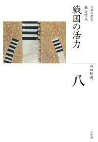 全集 日本の歴史 第8巻 戦国の活力
