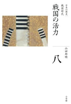 全集 日本の歴史 第8巻 戦国の活力-電子書籍