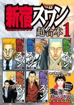 新宿スワン 超合本版(1)-電子書籍
