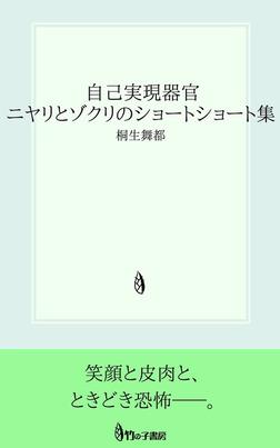 自己実現器官 ニヤリとゾクリのショートショート集-電子書籍
