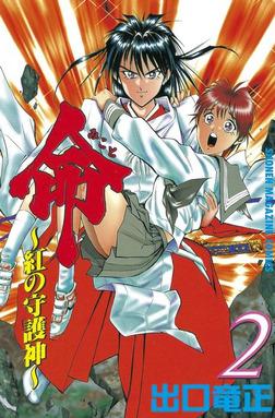 命~紅の守護神~(2)-電子書籍