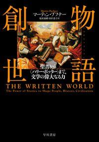物語創世 聖書から〈ハリー・ポッター〉まで、文学の偉大なる力(早川書房)